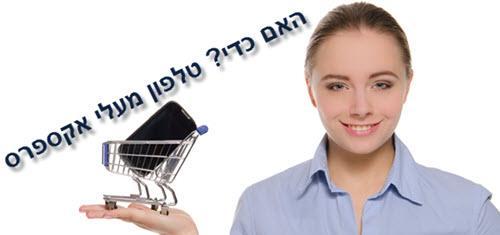 האם כדאי לקנות טלפון חכם ב- Aliexpress?